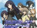 【鏡音リン】 TVアニメ Myself;Yourself OP 「TEARS INFECTION」