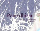 【年長組】Pane dhiria【カバー】 thumbnail