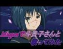 【脳漿を】Mugenで斗貴子さんと戦ってみた【ブチ撒けろ!!】