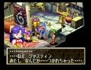 名作RPGグランディア実況するんでよろしくぅ!44