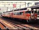 【迷列車北陸編】第5回 地鉄に遊びに来たお客様