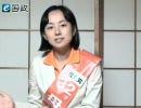 【e国政】坂野 真理(鳥取・民主党)