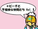 【バトレボ】 ピーチと不愉快な仲間たち Vol.1 【実況?】