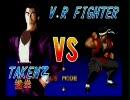 バーチャファイター VS 鉄拳2