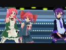 【MMD】UTAU三人娘のDream Fighter(これが最後)