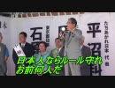 たちあがれ日本VS民主党 2
