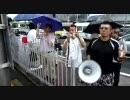 (1_4)6.18 韓国民団の圧力に屈した市川市議会議員をゆるさない!