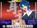 【MUGEN】 MUGEN STORIES INFINITY 第87話Bパート