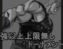【MUGEN】強以上上限無しトーナメントPart56【FINAL】【強~神クラス】