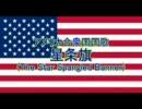アメリカ合衆国国歌「星条旗(The Star Spa