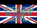 イギリス国歌「神よ女王陛下を守り給え(God Save the Queen)」