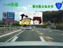 【長距離車載動画】 西日本ぶらり旅 part.36 香川~徳島