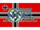 ナチス党歌「旗を高く揚げよ/ホルスト・ヴ