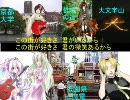 【レナ+ピネ+マコ+とわの+ソラ】街:祇園祭テーマソング【UTAU】