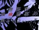 【MUGENストーリー】無限市吸血鬼事件第十七話partY