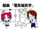 組曲『電気磁気学』