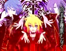 Fate:Rebirth 歌ってみた【けったろ×amu×ベェェェェジュ】