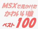 MSXで見かけたかわいい娘 ベスト100
