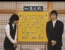 生放送中にプロ棋士が女流棋士に告白