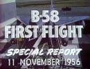 コンベア B-58 ハスラー 初飛行映像