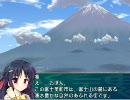 げきげき!第四回「富士の麓であいましょう 前編」