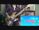【アマガミSS】OP『i Love』のベース弾いてみた@じっぽ