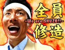 【合作】 We are SHUZO!! ~全員修造~ 【