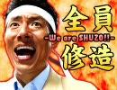 【合作】 We are SHUZO!! ~全員修造~ 【松岡ウィンブル祭】 thumbnail