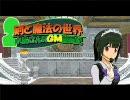 【卓M@s】続・小鳥さんのGM奮闘記 Session12-4【ソードワールド2.0】