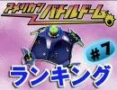 季刊バトルドームランキング #7 【2010年4