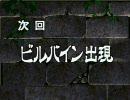 【MMDunbine】ビルバイン出現
