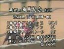 【高画質版】1990年 有馬記念 オグリキャップ たんぱ実況:白川次郎