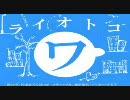 【初音ミク】ワライ・オトコ歌ってみた【リアナ】