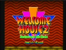 【WELCOME HOUSE2】殺人鬼が徘徊する館からの脱出 part1【実況】