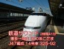【音鉄】こだま734号 博多→岡山【新幹線300系】