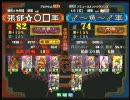 三国志大戦3 頂上対決 2010/7/5 張郃☆〇□