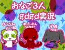 【MHP2G】おなご3人でgdgdぷれいんぐ【協力実況】part4
