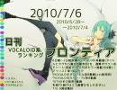 日刊VOCALOID系ランキング フロンティア 2010/7/6