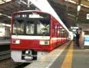 京急立会川駅には90秒に2列車が来る!
