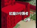 【キン肉マン】超人達が幻想入り・3【東方】