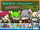 """ブレイブルー公式WEBラジオ """"続・ぶるらじ"""" 第4回予告"""