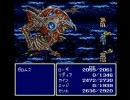 FF4(SFC版) 逃走禁止制限プレイ Part33-3