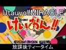 【ニコカラ】 Utauyo!! MIRACLE 【Instrumental】TV edit けいおん!!OP2