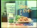 味の素 マヨネーズDo CM 1983・84