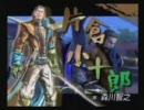 戦国BASARA替え歌「コッジュ:フルver」勝手に【修正版】 thumbnail