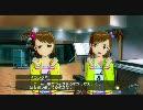 アイドルマスター 亜美・真美 コミュ B 主題歌レコーディング
