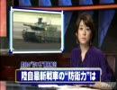 10式戦車(TK-X)メディア公開