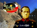 遥か地平線の彼方へ mit Eisen und Blut #004 「エジプト・トルコ戦争」