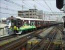 気まぐれ迷列車で行こうPART3 関西鉄道痛車選手権