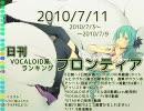 日刊VOCALOID系ランキング フロンティア 2010/7/11